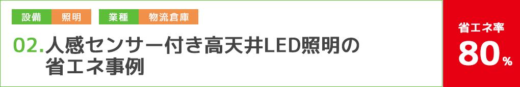 人感センサー付き高天井LED照明の省エネ事例