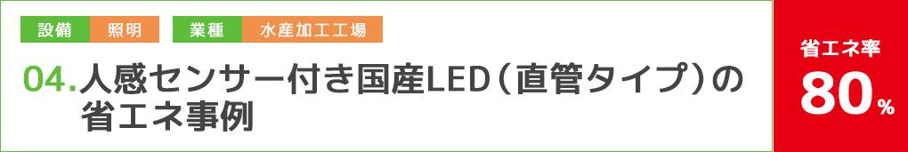 人感センサー付き国産LED(直管タイプ)の省エネ例