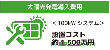 太陽光発電導入費用 100kWシステム 設置コスト約1,500万円